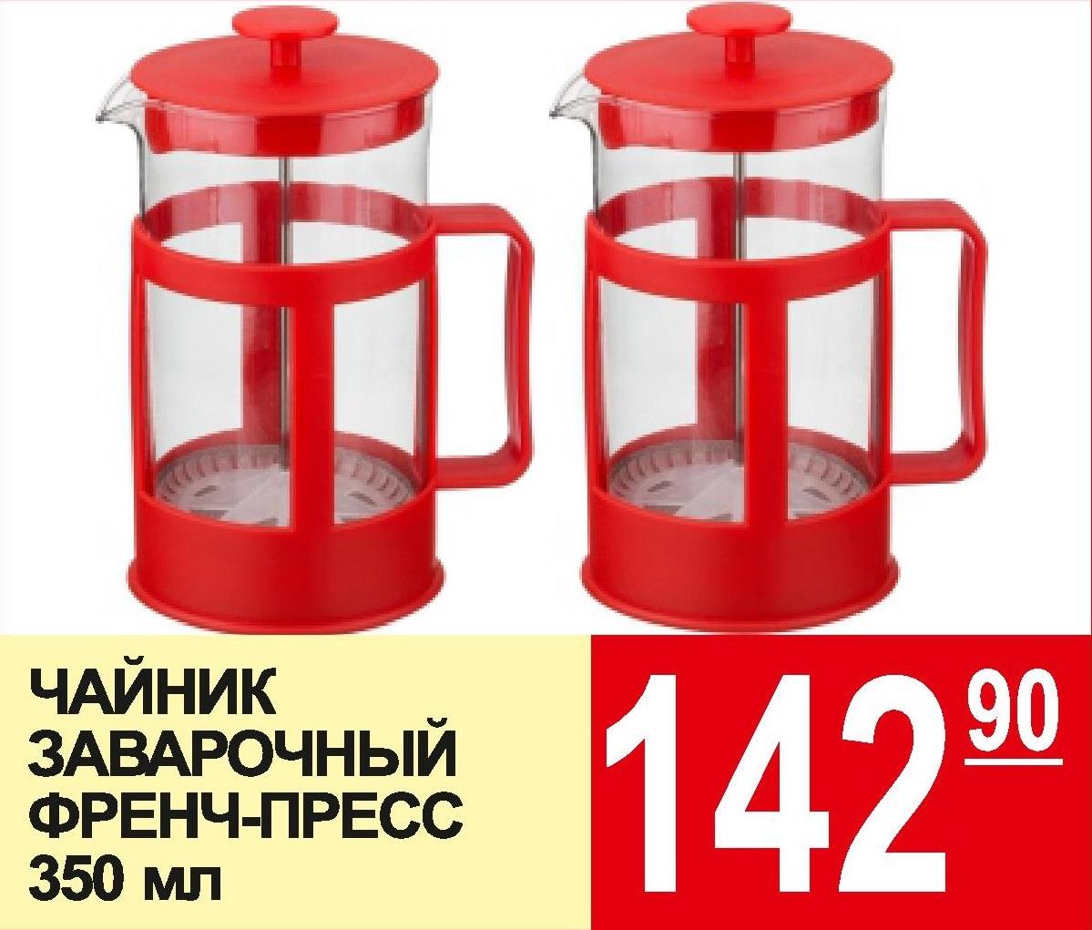 Чайник заварочный Френч-пресс 350 мл