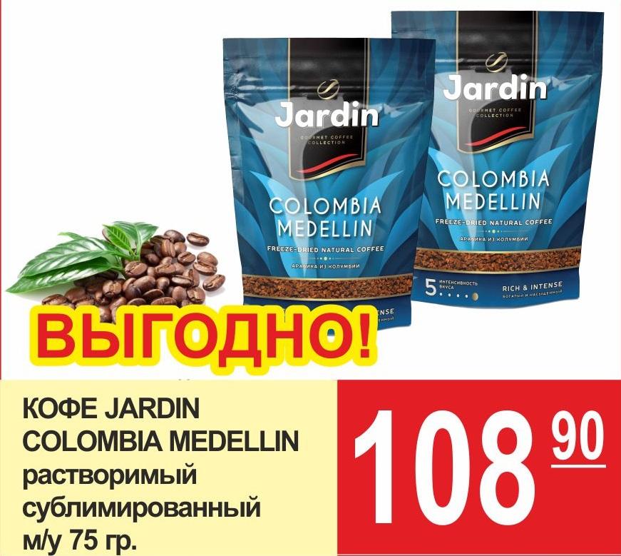Кофе JARDIN COLOMBIA MEDELLIN растворимый сублимированный м/у