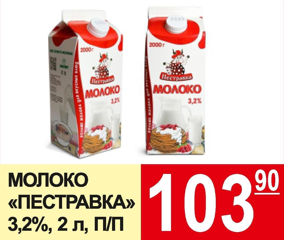 Молоко Пестравка 3,2% п/п