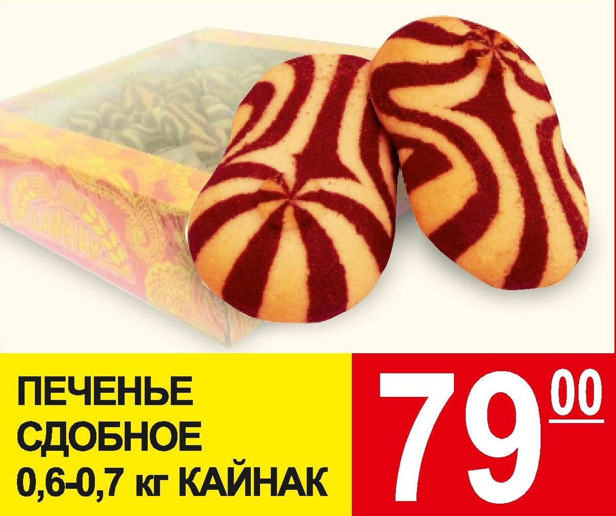 Печенье сдобное 0,6-0,7кг , Кайнак