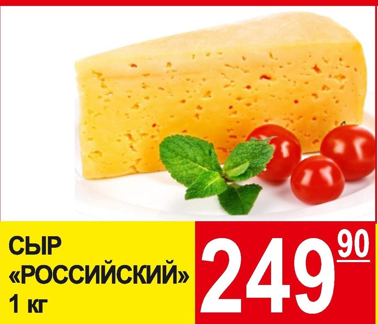 Сыр Российский 50%