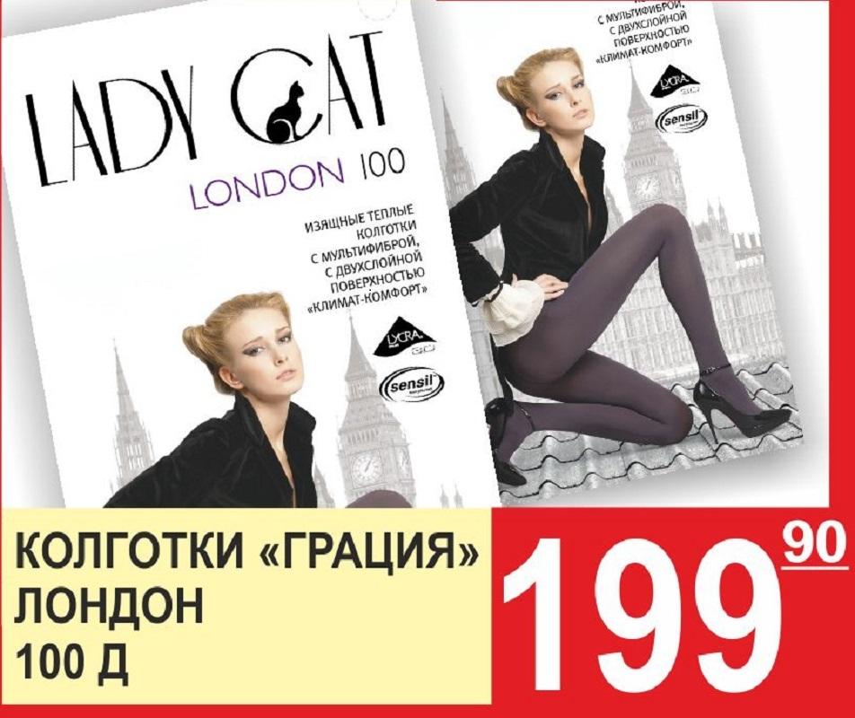 Колготки «Грация» лондон 100д
