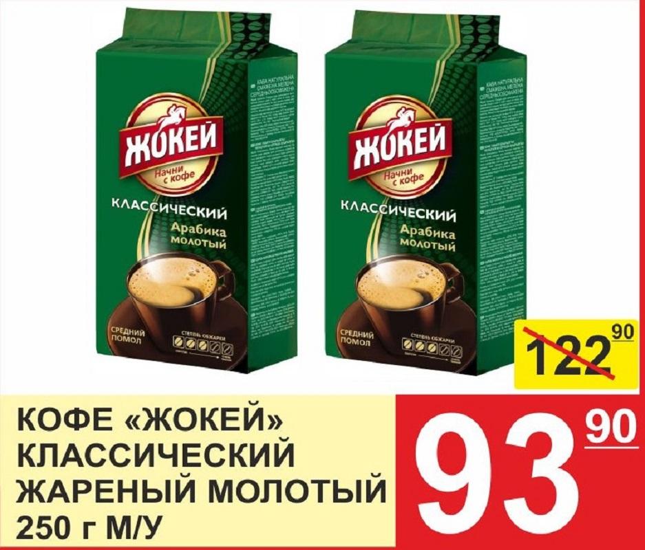Кофе Жокей Классический молотый м/у