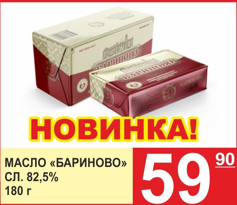 Масло «Бариново» сл.82.5%