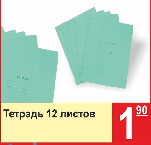 Тетрадь 12 листов