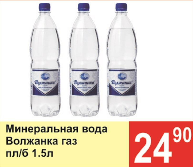 Минеральная вода «Волжанка» газ ПЭТ