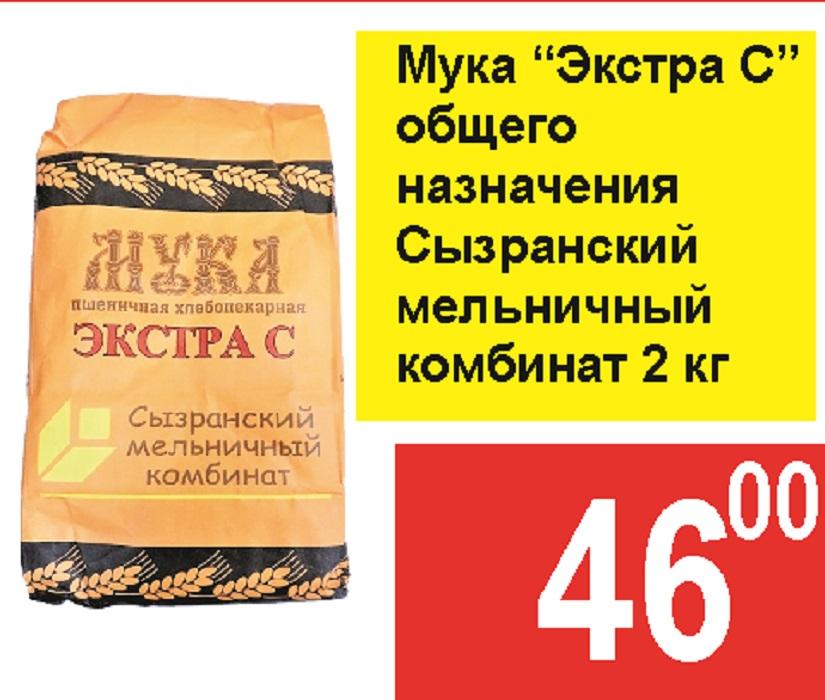Мука «Экстра С» общего назначения, Сызранский мельничный комбинат