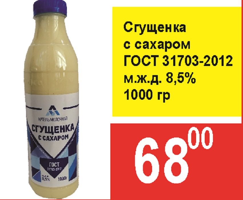 Сгущенка с сахаром ГОСТ 31703-2012 м.ж.д.8,5%