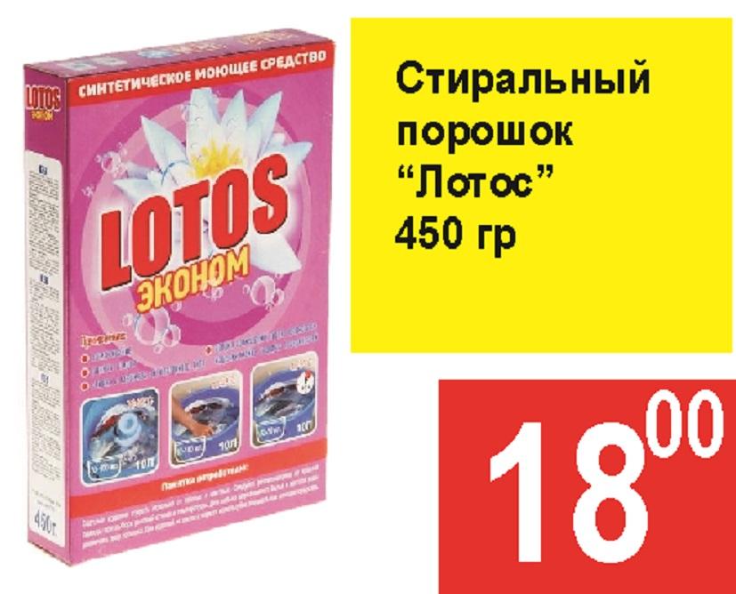 Стиральный порошок «Лотос»