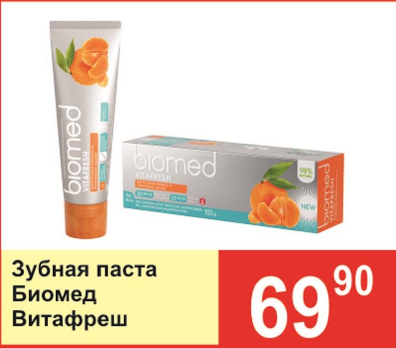 Зубная паста Биомед Витафреш 100мл.