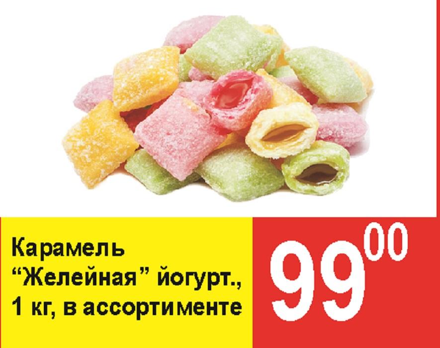 Карамель «Желейная» йогурт. в ассортименте