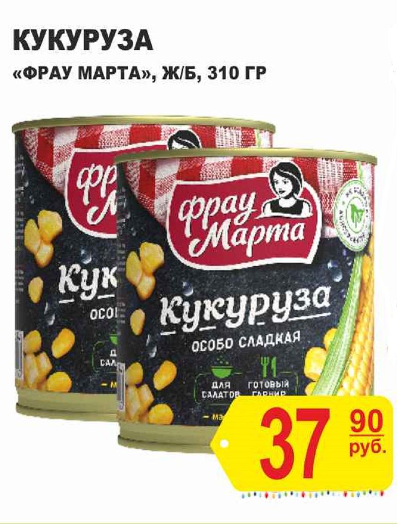 КукурузаФрауМарта310г