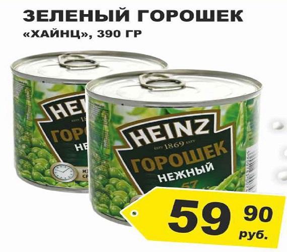 Зел.горошекХайнц390г