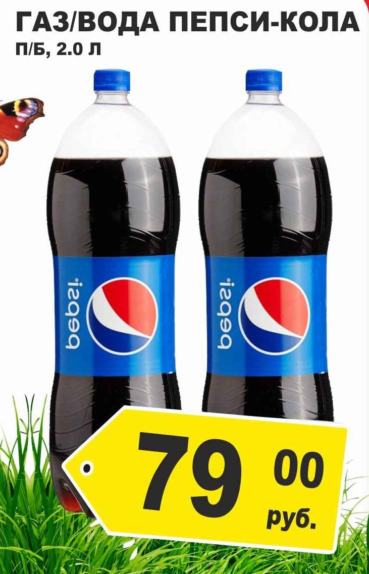 Газ/вода Пепси-кола п/б 2.0л