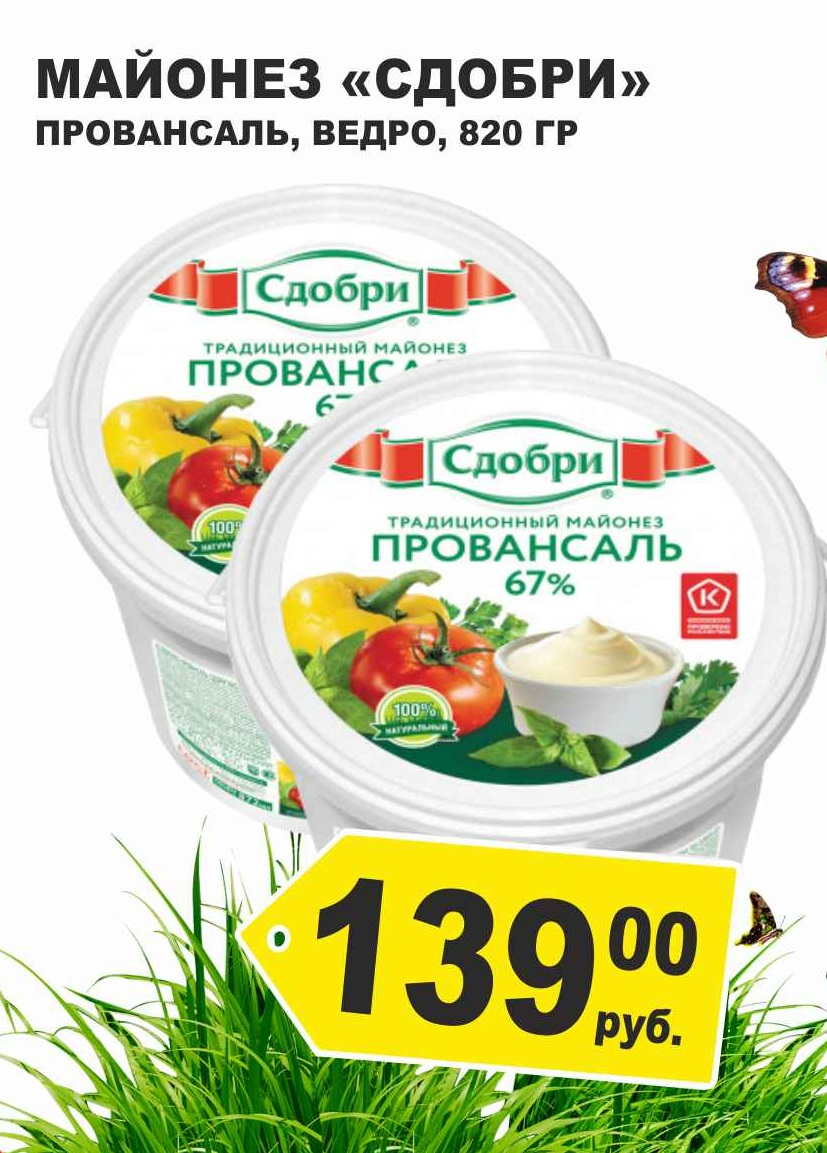 Майонез СДОБРИ Провансаль Ведро 820г