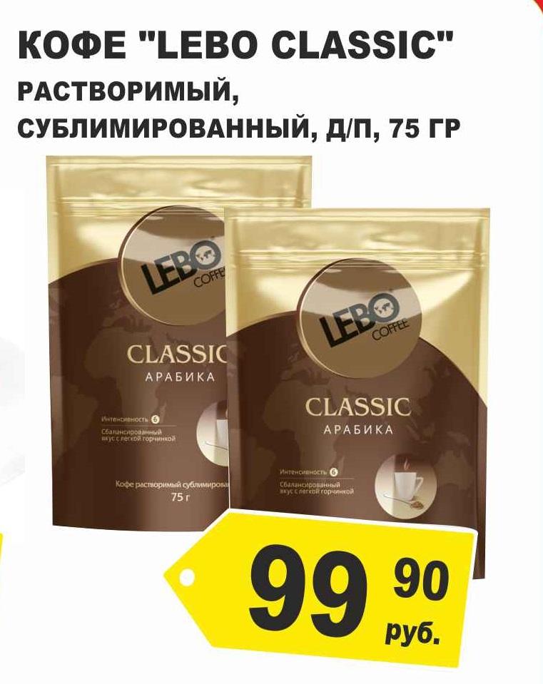Кофе Лебо класс м/у 75г