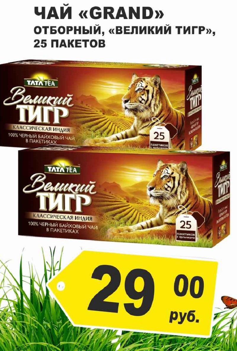 Чай Grand отборный Великий тигр 25 пакетов