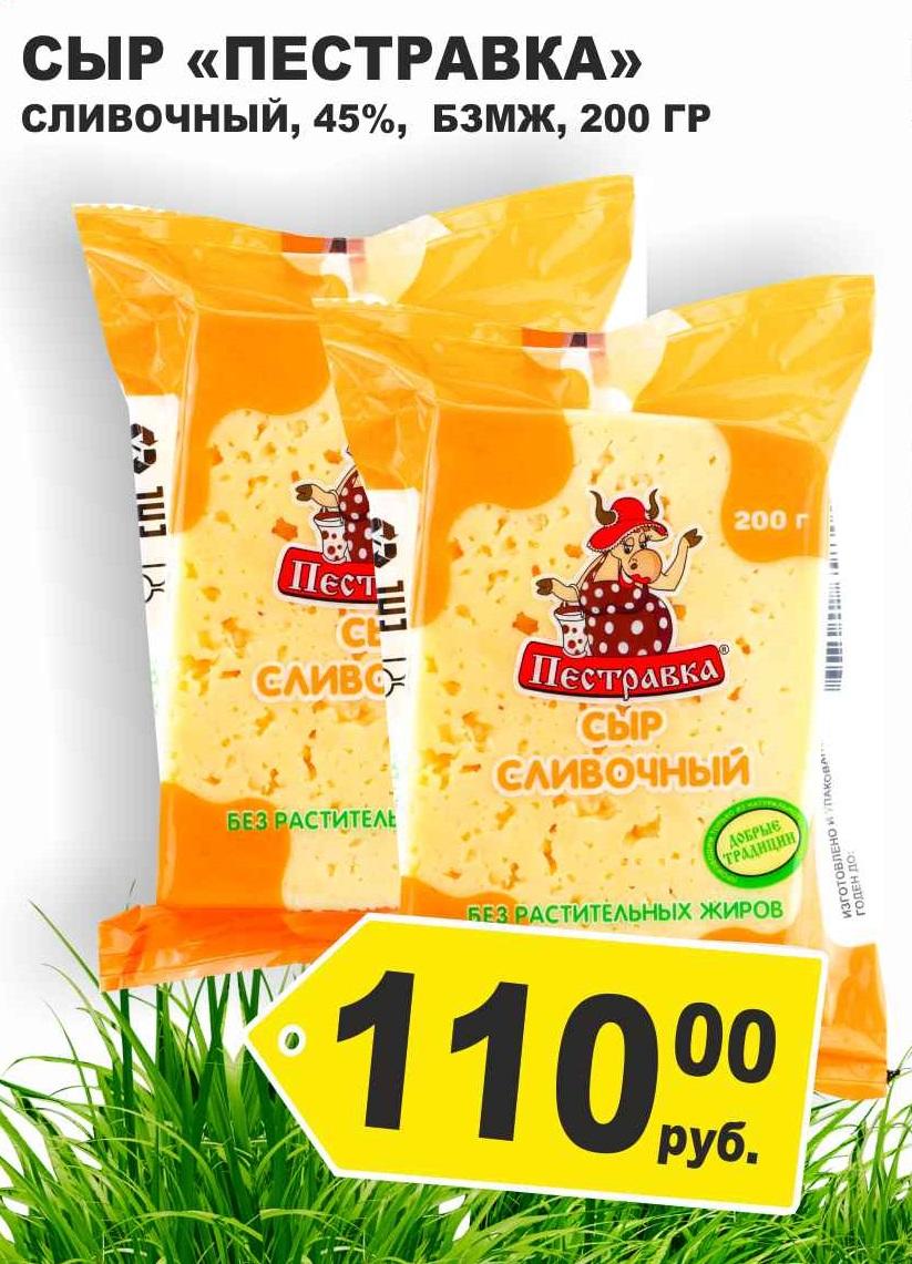 Сыр Пестравка сливочный 45% 200г БЗМЖ