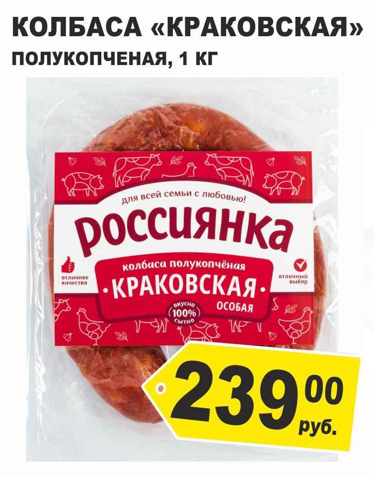 Колбаса п/к Краковскаявес