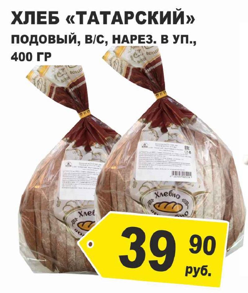 ХлебТатарскийподовый в/снарез. в уп400гХлеб